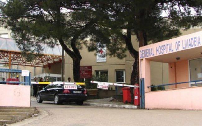 Κορωνοϊός:Τρία νέα κρούσματα φέρεται να επιβεβαιώνονται στο Νοσοκομείο Λιβαδειάς