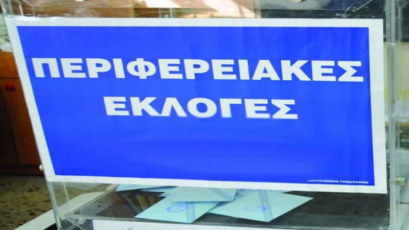 perifereiakes_ekloges_01