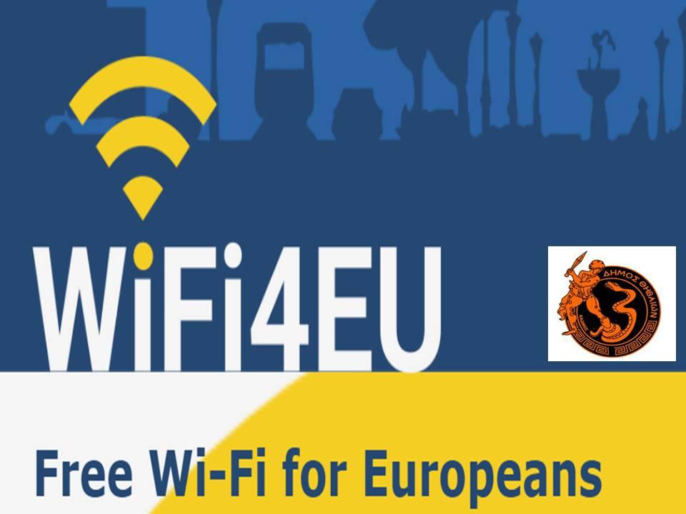 wifi thiva