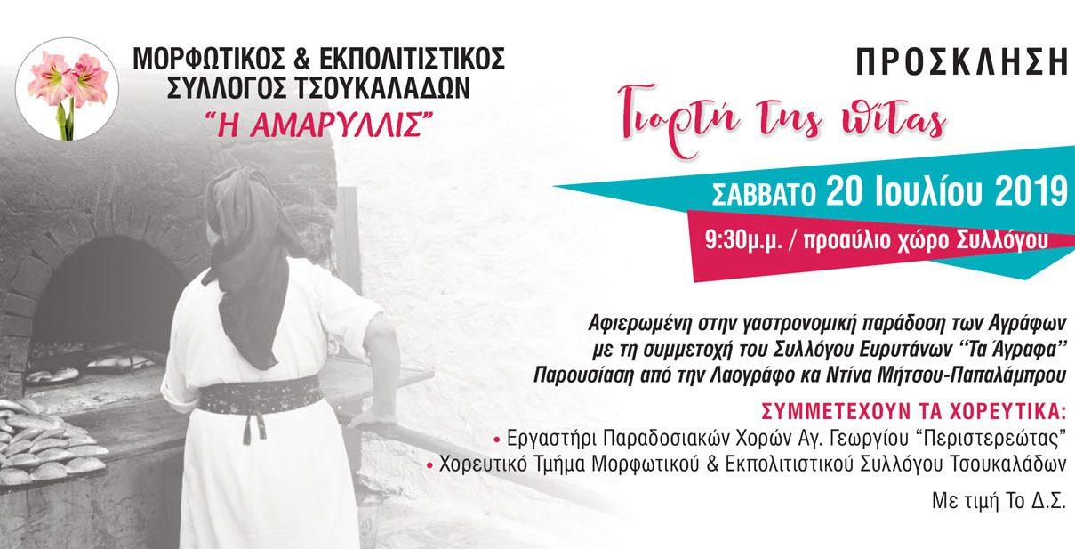 tsoukalades_AMARYLLIS giorti pitas 2019 PROSKLISI