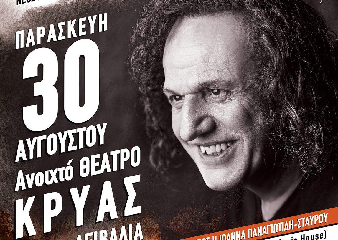 Vasilis Afisa Summer19 Livadia PREVIEW