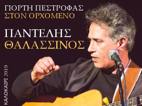 pantelis_thalassinos_v5-page-001