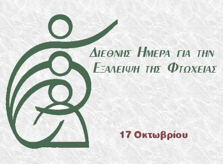 International_Day_for_the_Eradication_of_Poverty