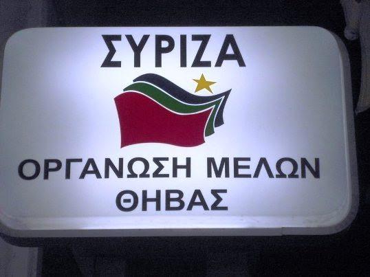 syriza-thivas
