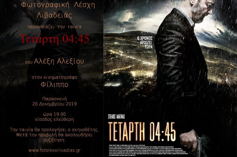 AFISA – TETARTI 04,45