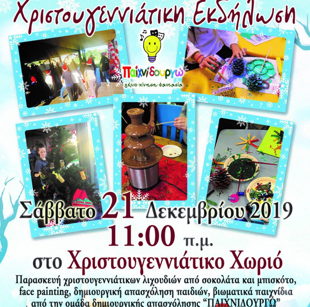 KEDHL-Christmas event