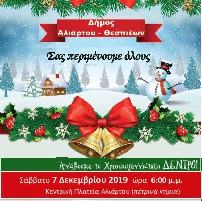 christmas_poster_v1_2019