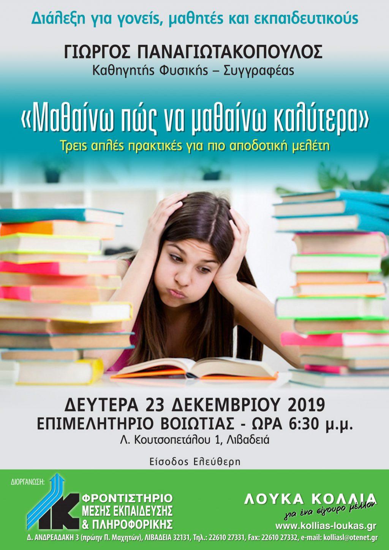 kollias_hmerida 2019