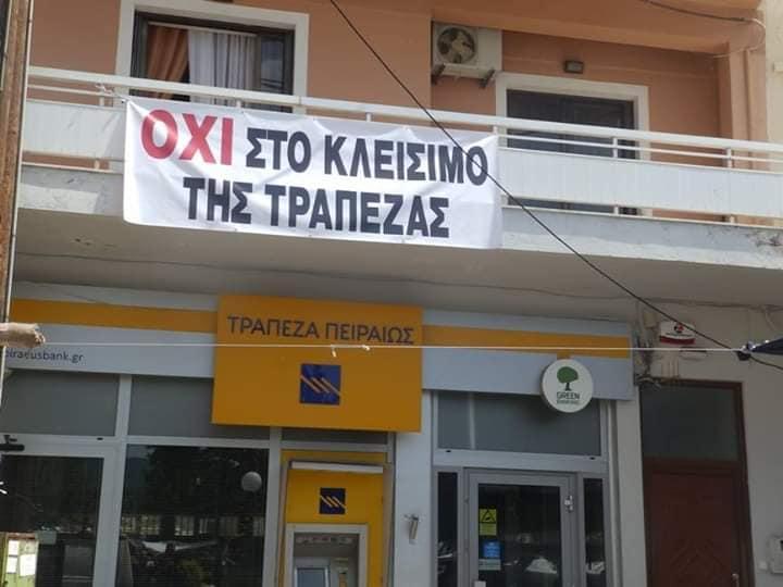 Σταθάς: «Ύπουλο Κλείσιμο του καταστήματος της Τράπεζας Πειραιώς στο Δίστομο».